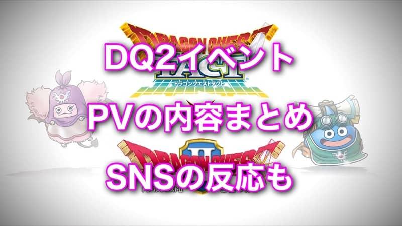 ドラクエタクト DQ2イベント プレミア公開 PV内容まとめ SNSの反応は