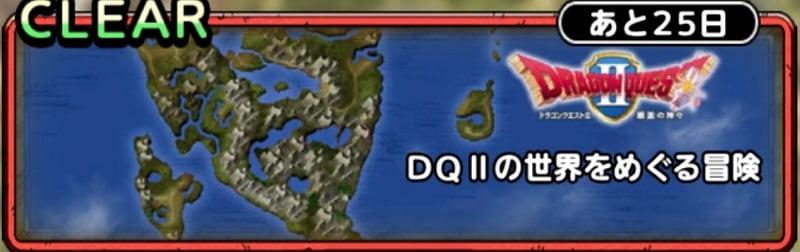 ドラクエタクト DQ2の世界をめぐる冒険