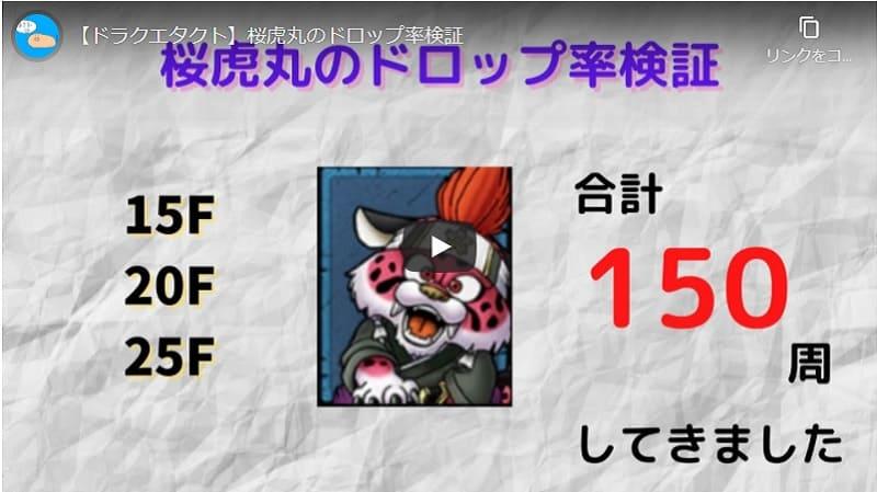 ドラクエタクト 桜虎丸 ドロップ率 検証動画