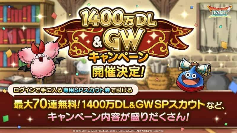 ドラクエタクト 1,400万DL GWキャンペーン ,1400ジェム 70連