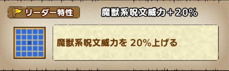 ドラクエタクト マーブルン リーダースキル 魔獣系呪文威力20%アップ