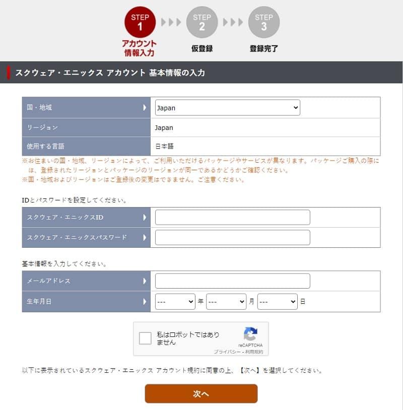 ドラクエタクト バックアップのやり方 SQUARE ENIX ACCOUNT アカウント情報登録