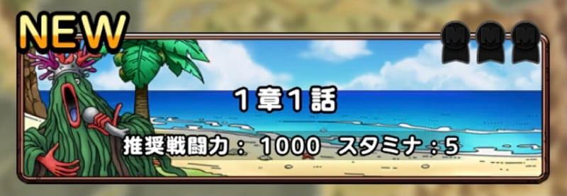 ドラクエタクト わかめ王子 入手場所 1周年後夜祭 夏だ!海だ!常夏島の大騒動!?